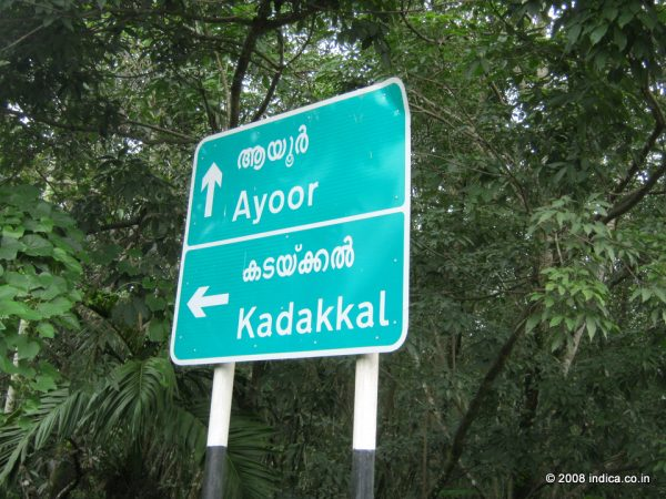 Sign Post on MC Road , directing to Ayoor and Kadakkal